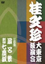 【オリコン加盟店】■落語 DVD【桂文珍 大東京独演会(三日目)】10/10/10発売【楽ギフ_包装選択】