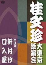 【オリコン加盟店】■落語 DVD【桂文珍 大東京独演会(七日目)】10/10/10発売【楽ギフ_包装選択】