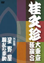 【オリコン加盟店】■落語 DVD【桂文珍 大東京独演会(九日目)】10/10/10発売【楽ギフ_包装選択】