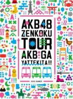 【オリコン加盟店】★ブックレット+トレカ+生写真封入■AKB48 9DVD【AKB48 「AKBがやって来た!!」スペシャルBOX】12/8/21発売【楽ギフ_包装選択】