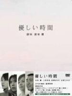 【オリコン加盟店】送料無料■TVドラマ 6DVD【優しい時間 DVD-BOX】05/7/6発売【楽ギフ_包装選択】