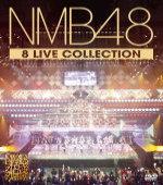 【オリコン加盟店】送料無料◆NMB48 11DVD【NMB48 8LIVE COLLECTION】14/3/31発売【楽ギフ_包装選択】