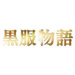 【オリコン加盟店】10%OFF+送料無料■中島健人[Sexy Zone]主演ドラマ 5DVD【黒服物語 DVD-BOX】15/3/11発売【楽ギフ_包装選択】
