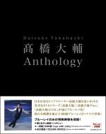 【オリコン加盟店】10%OFF+送料無料■高橋大輔 3Blu-ray【高橋大輔 Anthology】15/4/29発売【楽ギフ_包装選択】