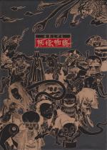 【オリコン加盟店】10%OFF+送料無料■アニメ 4DVD【水木しげる 妖怪物語】13/11/22発売【楽ギフ_包装選択】