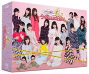 【オリコン加盟店】初回生産限定[取]★10%OFF+送料無料■バラエティ 4DVD【AKB48の今夜はお泊まりッ】16/4/22発売【楽ギフ_包装選択】