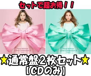 [CDのみ] CD ▼通常盤 【Love Collection 2 〜pink〜+〜mint〜】 【楽ギフ_包装選択】 2枚セット■西野カナ [初回仕様/取] 18/11/21発売 【オリコン加盟店】