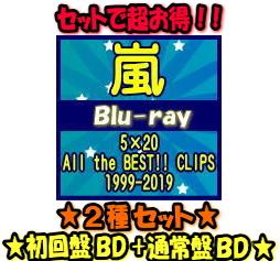 【オリコン加盟店】●初回盤BD+通常盤BDセット★特典映像収録■嵐 3Blu-ray【5×20 All the BEST!! CLIPS 1999-2019】19/10/16発売【ギフト不可】