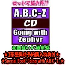 【オリコン加盟店】●3形態同時予約特典[外付]★初回盤A+初回盤B+通常盤[初回プレス]セット■A.B.C-Z CD+DVD【Going with Zephyr】19/8/7発売【ギフト不可】