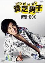 ■送料無料■小栗旬主演 貧乏男子 DVD【ボンビーメン DVD-BOX】08/8/27発売【楽ギフ_包装選択】