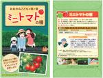 [今日] 初始規格 ★ 書標記括和櫻桃番茄種子贈品 [外部] ■ 10%★ nirasaki 外公關閉 + ■ 動漫 2Blu-ray13/2/20 發佈