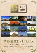 【オリコン加盟店】■映像 企画物 4DVD【世界遺産 DVD-BOX ヨーロッパシリーズI】12/2/22発売【楽ギフ_包装選択】