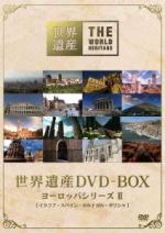 【オリコン加盟店】■映像 企画物 4DVD【世界遺産 DVD-BOX ヨーロッパシリーズII】12/2/22発売【楽ギフ_包装選択】