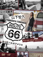 First limited edition specifications ★ traveler's notebook with ■ 10% off ■ Yamashita Tomohisa 5 DVD 12 / 4 / 11 released