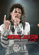 ■マイケル ジャクソン DVD マイケル ジャクソン:ザ スーパーSALE 有名な セール期間限定 レガシー マイケルの遺産~栄光と苦悩の軌跡を追う~ 25発売 11 09 楽ギフ_包装選択