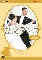【オリコン加盟店】■社交ダンス DVD【はじめよう! 社交ダンス DVD-BOX】 08/6/18発売【楽ギフ_包装選択】