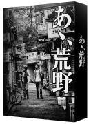 【オリコン加盟店】10%OFF■映画 3DVD【『あゝ、荒野』 特装版DVD-BOX】17/11/1発売【楽ギフ_包装選択】