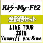 【オリコン加盟店】●初回盤+通常盤[初回]+ブルーレイ盤[初回]セット■Kis-My-Ft2 3DVD+2CD【LIVE 3DVD+2CD【LIVE TOUR TOUR 2018 Yummy Yummy!!!! you&me】18/11/28発売[代引不可]【ギフト不可】, トモベマチ:75f00e33 --- arvoreazul.com.br