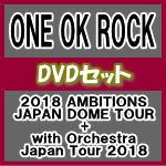 【オリコン加盟店】★DVDセット★10%OFF■ONE OK ROCK 2DVD【ONE OK ROCK 2018 AMBITIONS JAPAN DOME TOUR + ONE OK ROCK with Orchestra Japan Tour 2018】19/8/21発売【楽ギフ_包装選択】