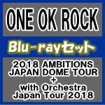 【オリコン加盟店】★Blu-rayセット★10%OFF■ONE OK ROCK Blu-ray【ONE OK ROCK 2018 AMBITIONS JAPAN DOME TOUR + ONE OK ROCK with Orchestra Japan Tour 2018】19/8/21発売【楽ギフ_包装選択】