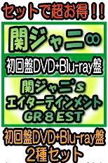 【オリコン加盟店】●初回盤DVD+Blu-ray盤セット[代引不可/取]■関ジャニ∞ 4DVD+2Blu-ray【関ジャニ'sエイターテインメント GR8EST】19/1/23発売【ギフト不可】