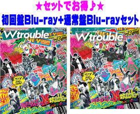 オンラインショップ セットで超お得 オリコン加盟店 初回盤Blu-ray+通常盤Blu-rayセット■ジャニーズWEST 2Blu-ray ジャニーズ WEST LIVE TOUR W 2020 trouble ギフト不可 6発売 21 価格 10