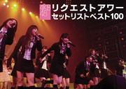 【オリコン加盟店】■AKB48 3DVD【AKB48 リクエストアワーセットリストベスト100 2008】12/8/21発売【楽ギフ_包装選択】