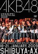【オリコン加盟店】■AKB48 5DVD【AKB48 リクエストアワー セットリストベスト100 2009】12/8/21発売【楽ギフ_包装選択】