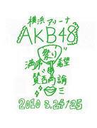 【オリコン加盟店】★トレカ+生写真+写真集封入■AKB48 4DVD【AKB48 満席祭り希望 賛否両論 チームKデザインボックス】12/8/21発売【楽ギフ_包装選択】