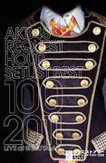 【オリコン加盟店】■AKB48 5DVD【AKB48 リクエストアワー セットリストベスト100 2011 4days DVD Box】12/8/21発売【楽ギフ_包装選択】