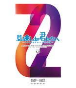 【オリコン加盟店】★生写真封入■AKB48 6DVD【見逃した君たちへ ~AKB48グループ全公演~ 0529-0602】12/8/21発売【楽ギフ_包装選択】