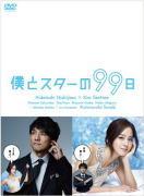 【オリコン加盟店】■TVドラマ 5DVD【僕とスターの99日 DVD-BOX】12/4/18発売【楽ギフ_包装選択】