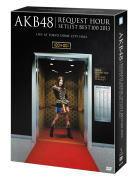 【オリコン加盟店】通常盤★デジパック&三方背BOX仕様※送料無料■AKB48 5DVD【AKB48 リクエストアワーセットリストベスト100 2013通常盤DVD 4DAYS BOX】13/4/24発売【楽ギフ_包装選択】