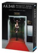 【オリコン加盟店】初回盤[取寄せ]★生写真5枚・Countdown Book付他■AKB48 6Blu-ray【AKB48 リクエストアワーセットリストベスト100 2013スペシャルBlu-ray BOX 上からマリコVer.】13/6/12発売【楽ギフ_包装選択】