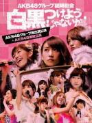 オリコン加盟店 スペシャルBOX+生写真5枚 ブックレット封入■AKB48 7DVD AKB48グループ臨時総会 ~白黒つけようじゃないか 13 楽ギフ_包装選択 ついに再販開始 AKB48グループ総出演公演 AKB48単独公演 9 25発売 爆売りセール開催中