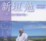 【オリコン加盟店】■新垣勉 CD【新垣勉スペシャルCD BOX】 08/4/23発売【楽ギフ_包装選択】