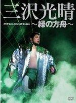 ■送料無料■三沢光晴 DVD-BOX【三沢光晴 DVD-BOX~緑の方舟~】09/9/16発売【楽ギフ_包装選択】