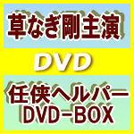 【オリコン加盟店】■送料無料■草なぎ剛主演 DVD-BOX【任侠ヘルパー】10/3/24発売【楽ギフ_包装選択】