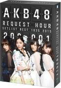 【オリコン加盟店】10%OFF★Countdown Book200曲分+生写真7枚封入■AKB48 9Blu-ray【AKB48 リクエストアワーセットリストベスト1035 2015 [200~1ver.] スペシャルBOX】15/6/19発売【楽ギフ_包装選択】