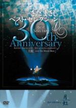 大人気定番商品 【オリコン加盟店 Anniversary】■さだまさし DVD【30th Best Anniversary Best Selection「月虹」】08/6/11発売【楽ギフ_包装選択】, 牧場直営玉家:5b14ff83 --- canoncity.azurewebsites.net