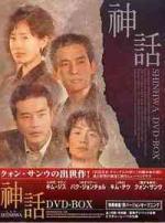 ■送料無料■豪華デジパック仕様■神話 DVD【DVD-BOX(8枚組)】06/2/24発売【楽ギフ_包装選択】