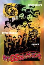 【オリコン加盟店】■グループ サウンズ DVD-BOX【松竹GSセレクション 5】07/10/26発売【楽ギフ_包装選択】