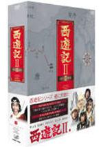 ■送料無料■初回盤■堺正章主演 DVD【西遊記2 DVD-BOX2】 07/3/21発売【楽ギフ_包装選択】