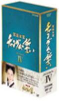 【オリコン加盟店】■送料無料〔取寄せ〕■宮廷女官チャングムの誓い DVD【DVD-BOX IV】10/21【楽ギフ_包装選択】
