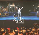 【オリコン加盟店】さだまさし CD【ソロコンサート通産3333回記念コンサートin日本武道館LIVE CDBOX】12/7【楽ギフ_包装選択】