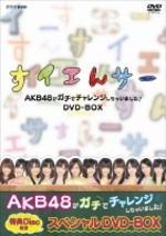 【オリコン加盟店】送料無料■AKB48 6DVD【すイエんサー AKB48がガチでチャレンジしちゃいました! DVD-BOX】11/11/16発売【楽ギフ_包装選択】