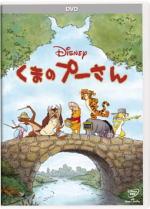 オリコン加盟店 ■ディズニー DVD 期間限定特別価格 くまのプーさん 楽ギフ_包装選択 22発売 2 激安通販 12