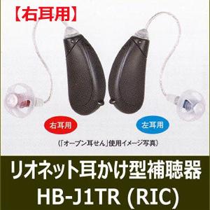 ★リオネット【耳かけ型補聴器】トリマー式 RIC補聴器HB-J1TR [右耳用]【楽ギフ_包装選択】