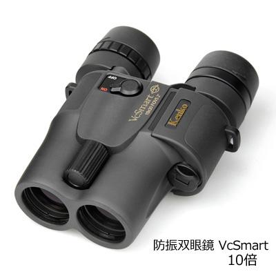 ■ケンコー 防振双眼鏡 手ブレ補正機能付き【VC Smart[VCスマート] 10倍】10×30 [後払不可]【楽ギフ_包装選択】タスク