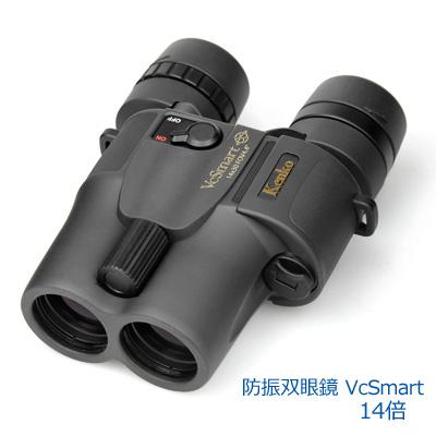 [代引き不可]■ケンコー 防振双眼鏡 手ブレ補正機能付き【VC Smart[VCスマート] 14倍】14×30【楽ギフ_包装選択】